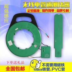 电子感应测堵器线管堵塞探测器电工PVC管道测堵仪探测仪排堵仪