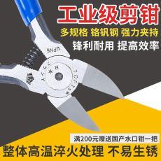 水口鉗金屬鉗剪線鉗電子鉗斜口鉗電工剪5寸6寸7寸 日本拓福TOFTs