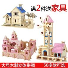 木质3d立体拼图儿童益智力玩具女孩木制房子建筑别墅城堡模型拼装