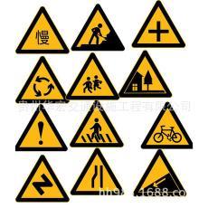 安全警告牌、三角牌专业加工 贵州交通指示牌