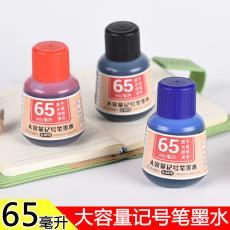 金万年0315油性墨水大容量记号笔水20-65毫升记号笔水