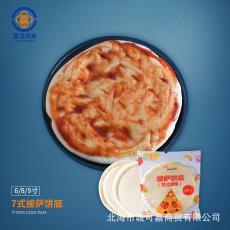 7式披薩餅底 6/8/9寸 西餐原料組合pizza材料半成品披薩底披薩皮
