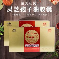 仙芝灵保健品食品 孢子油软胶囊 0.3g*60粒*2瓶