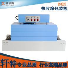半自动BS4020热收缩机 远红外热缩膜包装机 覆PVC膜缩膜塑封机
