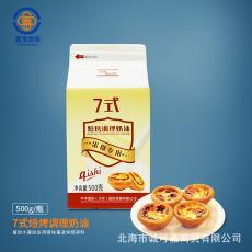 7式焙烤調理奶油 蛋撻皮用調味蛋液烘焙原料500g 葡式蛋撻液