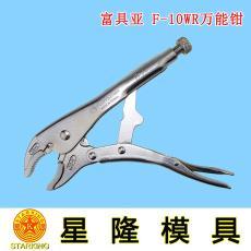 帶刃大力鉗 富具亞FUJIYA 圓嘴魚嘴焊接夾緊水管固定鉗子 F-10WR