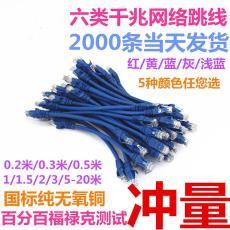 0.51 1.5 2 3米 10米网络跳线 国标千兆六类纯铜多股网线 0.3 0.2