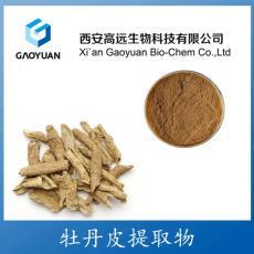 牡丹皮提取物 牡丹皮粉原料粉 高远生物现货供应