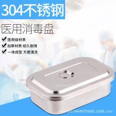 厂家直销不锈钢消毒盘换药盘器械盘纹绣托盘牙科消毒盘口表消毒盘