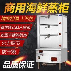 商用全自动海鲜蒸柜三门蒸炉蒸箱蒸柜甲醇燃气大功率电热柜蒸汽柜