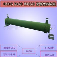 木材切割電阻器 制動電阻 數控CNC電阻器 110W 激光切割電阻器