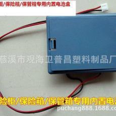 保险柜/保险箱/保管箱/专用/内置电源盒/内接电池盒