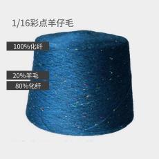 8020 【齐耀】厂商直销 羊毛五彩点毛线 1/16彩点羊仔毛纱线