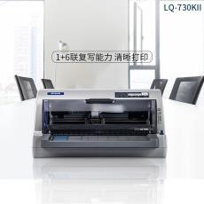 82列增值税发票出入库单 爱普生EpsonLQ-730KII针式打印机1+6联