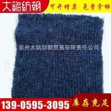 30%尼龙 1/13马海毛纱线 40%腈纶 15%马海毛15%美丽奴羊毛