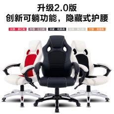 網吧電競電腦椅辦公椅子簡約家用座椅可躺老板旋轉坐椅游戲電競椅