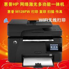 打印机HP惠普M128FW黑白激光多功能一体机打印复印扫描传真一体机
