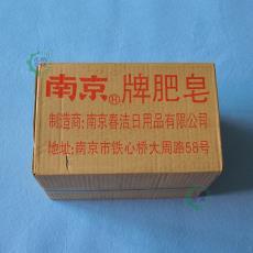 南京牌 30条/箱 老式臭土肥皂洗衣皂清洁皂增白批发220g/条