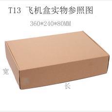 电商T13快递纸箱批发鞋子服装包装纸盒厂家直销特硬瓦楞飞机盒