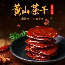 昱城 黄山茶干五香麻辣香干豆干零食豆腐干 安徽旅游特产食品小吃