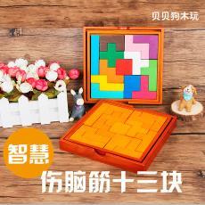 榉木儿童益智伤脑筋十三块智力拼板智慧教具立体拼图巧板积木玩具