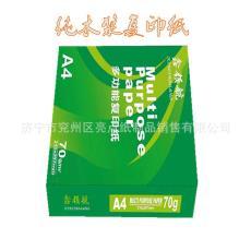 A4纸生产厂家亮点复印纸高档高速复印纸 河南郑州 南阳 新乡