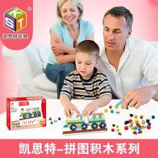 凯思特6914-6918 拼图DIY拼装玩具幼儿智力开发早教积木批发代发