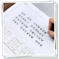 书法练字临摹纸 钢笔临摹书写纸 半透明描图字帖练字纸