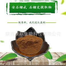 規格全廠家價 10%安石榴甙 天然提取原料安石榴苷 石榴皮提取物