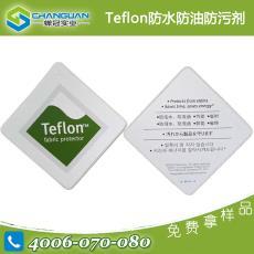 供應杜邦三防助劑【申請teflon】