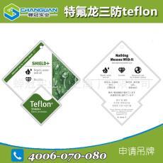 提供特氟龍吊牌 供應杜邦三防整理劑(Teflon)