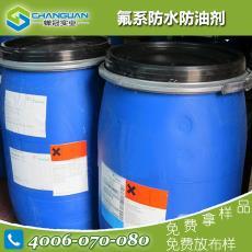 防水防油防污整理劑CG-360