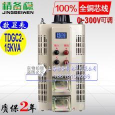 單相調壓器 0-300V可調變壓器 銅線 15K單相接觸式 TDGC2-15KVA