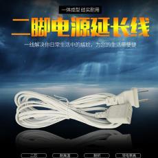 手机开关充电延长线电源加插头带电风扇2二长线两孔弱电排中国大