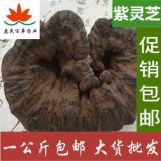干紫靈芝  粉靈芝一公斤包郵農副產品初加工 惠民堂 紫靈芝