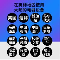 英标插排插头接线马尔代夫转换器板英标排插香港4插位 插线 家用