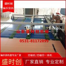 生产线水泥袋覆膜袋印刷机切缝机 加工集装袋的设备