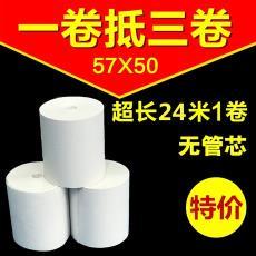 57×50無管芯熱敏收銀紙美團外賣收款機打印紙30卷24米黑色字體