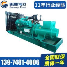 1000kw康明斯发电机组 康明斯发电机组批发 大型康明斯发电机组