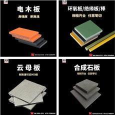 耐高温云母板 绝缘板隔热石棉板加工零切 电木板 合成石板 环氧板
