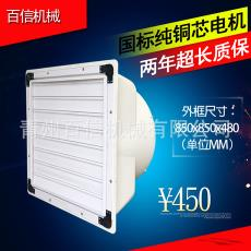 车间养殖场换气扇 smc玻璃钢负压风机850型模压防腐工业排气扇