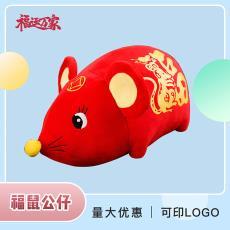 老鼠毛绒玩偶定制福鼠生肖鼠公仔礼品公司活动 2020年鼠年吉祥物