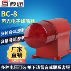 220V大功率船用声光报警器 BC-8声光报警器多功能声光电子蜂鸣器