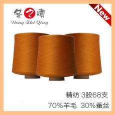 现货批发 冬之情真丝羊毛 精纺抗起球 优质蚕丝羊毛纱线