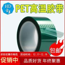 pet绿色耐高温绝缘胶带电镀喷漆屏蔽高温保护绿色硅胶带 厂家定做