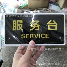 可定制 供应 高端公司前台牌 亚克力服务台标示牌