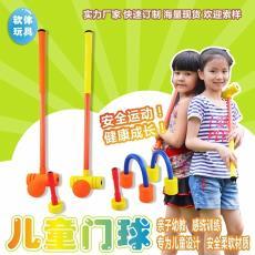 幼教早教安全户外运动泡绵玩具厂家 软体 儿童门球/槌球 亲子