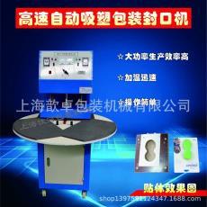 吸塑纸卡封口机 厂家供应吸塑包装机 吸塑纸卡包装机 吸塑机