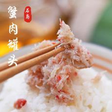 寻岛即食海鲜拌饭 螃蟹肉罐头 深海蟹腿蟹柳 野生澳洲雪蟹罐头