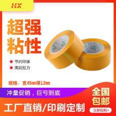 淘宝胶带封箱带特价 厂家热销米黄色胶带 打包宽胶带 快递胶带